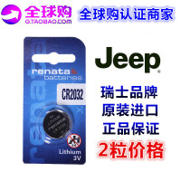 原装进口Jeep指南者自由光自由侠牧马人切诺基指挥官汽车钥匙电池