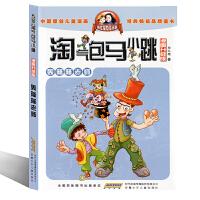 淘气包马小跳漫画升级版第2册 轰隆隆老师 杨红樱校园小说7-10岁二三年级课外书漫画书