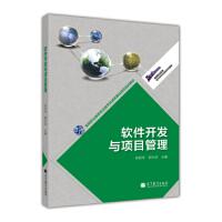 高等职业教育专业教学资源库建设项目规划教材:软件开发与项目管理