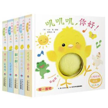 小鸡球球触感玩具书 婴儿成长绘本系列全5册 幼儿认知触感洞洞书立体触摸发声鸡宝宝的故事0-2-3-6岁幼儿园宝宝早教有声绘本故事书