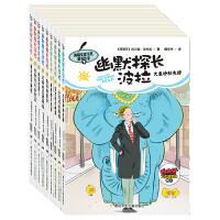 幽默探长波拉(共9册)