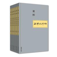 董桥作品:英华沉浮录(套装共6册)