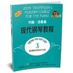 约翰・汤普森现代钢琴教程3 有声音乐系列图书