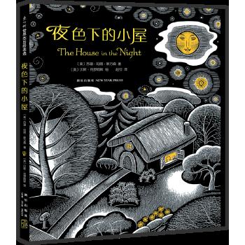 夜色下的小屋(2018版)夜色下的小屋,洒满光的家。凯迪克金奖作品,中英双语。入选中国小学生分级阅读书目、中国儿童分级阅读书目。——爱心树童书