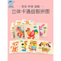 木质拼图早教益智宝宝积木制立体幼儿童玩具女孩男孩1-2-3-6周岁
