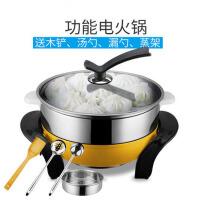 电煮锅电炒锅不粘锅学生锅功能电火锅家用小型电热锅 带蒸笼
