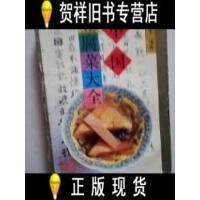 【二手正版9成新现货包邮】中国豆腐菜大全 /张德生 福建科学技术出版社
