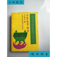 【二手旧书9成新】古今家庭食疗方法精选:治病、美容、健身 /万德