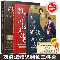 刘洪波雅思阅读真经总纲+雅思考点词真经+雅思阅读真经5机考笔试