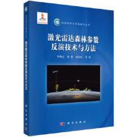 激光雷达森林参数反演技术与方法 李增元 等 科学出版社 9787030458711