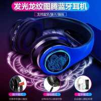 5.0发光蓝牙耳机头戴式重低音无线插卡手机电脑通用运动游戏耳麦