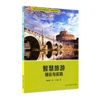 智慧旅游:理论与实践