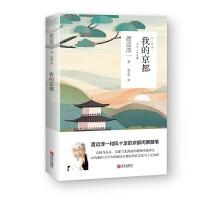 我的京都(渡边淳一作品)
