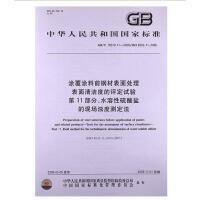 涂覆涂料前钢材表面处理表面清洁度的评定试验第11部分:水溶性硫酸盐的现场浊度测定法GB/T 18570.11-2009