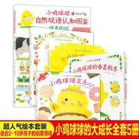 小鸡球球的大成长全5册正版儿童绘本小鸡球球成长的友谊系列自然双语认知图鉴0-3-6岁亲子阅读早教书籍幼儿园推荐书籍儿童