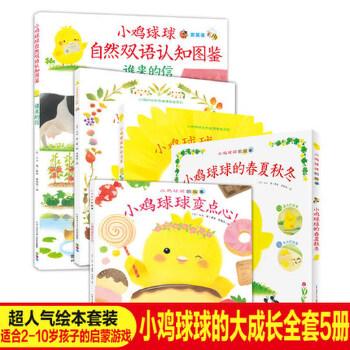 小鸡球球的大成长全5册正版儿童绘本小鸡球球成长的友谊系列自然双语认知图鉴0-3-6岁亲子阅读早教书籍幼儿园推荐书籍儿童读物畅销
