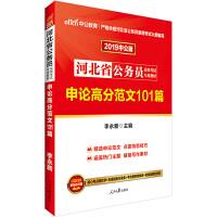 中公教育2019河北省公务员考试用书专用教材申论高分范文101篇