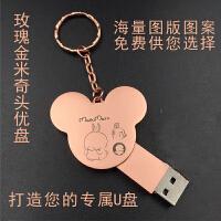 金属U盘16GB 磨砂玫瑰金米奇头优盘16g 可爱礼品upan个性刻字logo