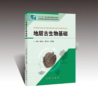 正版新书 地层古生物基础 陈洪冶等 地质出版社