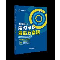 现货 文都2021考研英语二 *考场最后五套题 考研英语二冲刺预测押题模拟试卷 英语二5套卷 MBA MPA MPAcc