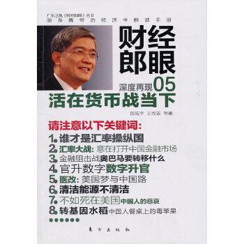财经郎眼05:活在货币战当下(警惕美国故技重施,把中国变成第二个日本!)