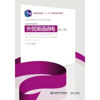 外贸英语函电(第八版)