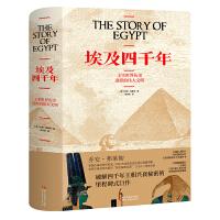 埃及四千年(破解四千年王朝兴衰秘密的里程碑式巨作)