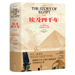 埃及四千年(破解四千年王朝�d衰秘密的里程碑式巨作)