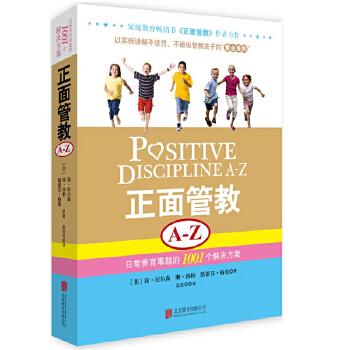 正面管教A-Z 家庭教育书籍儿童心理学育儿百科书籍 0-3-6-12岁正面管教育孩子的书籍 如何说孩子才会听 正面解读儿童情绪心理学 日常养育难题的1001个解决方案 以实例讲解不惩罚、不娇纵管教孩子的黄金准则