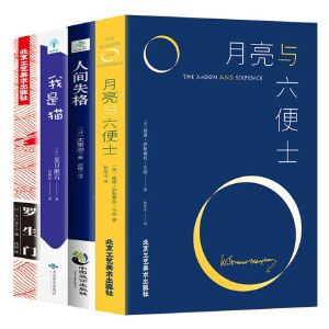【精美双封面】4册 正版包邮 人间失格+罗生门+我是猫+月亮与六便士和六便士 文学小说 外国文学世界名著书籍 畅销书排行榜