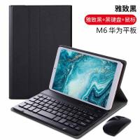 【送鼠标钢化膜】华为M6平板蓝牙键盘保护套10.8英寸电脑壳带鼠标8.4学生皮套SCM-W09无线外