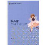 最 有阅读价值的中国儿童文学名家短篇小说卷陈丹燕经典少女小说