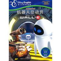 迪士尼双语小影院:机器人总动员(迪士尼英语家庭版)