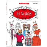 时尚动物:唯美经典涂色书、畅销英美风靡全球、舒缓压力,激活潜在艺术天赋