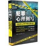 犯罪心理侧写3:用犯罪心理学解读微动作