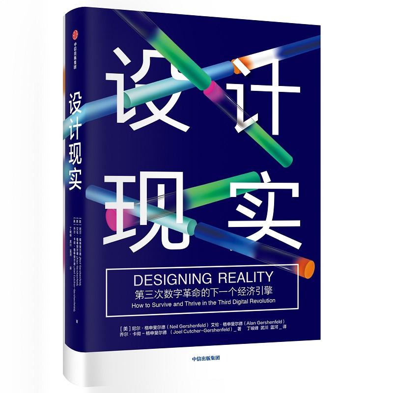 设计现实 第三次数字革命的下一个经济引擎、创客、数字化、智能制造、STEAM、教育、机器人、MIT编程课、设计、思维、创意