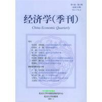 经济学(季刊)(第4卷-第2期)林毅夫、姚洋北京大学出版社