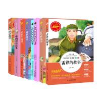三年级课外必读7册 雷峰的故事 365夜故事 格林童话 安徒生童话 中国神话故事 成语故事 小猪唏哩呼噜(上下)