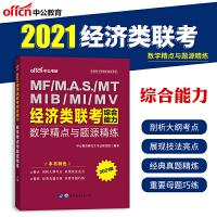 中公教育2021经济类联考综合能力:数学精点与题源精练