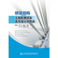 桥梁结构无损检测设备选用及应用指南 周毅姝 9787114139505睿智启图书