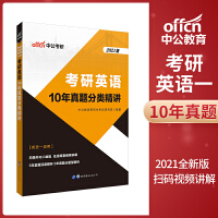 中公教育2020考研英语10年真题分类精讲