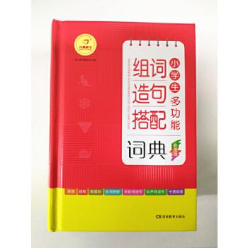 2018版开心辞书 小学生多功能组词造句搭配词典 彩图版 小学学习必备工具9787553938073