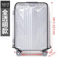 旅行箱套行李箱套20/24/26/28寸透明厚款拉杆箱套