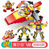 积木 赛尔号飞船机甲 合体拼装拼插积木儿童玩具 源乐堡 卡璐璐 机甲套装