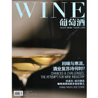WINE葡萄酒杂志2020年3月/期 2019年份北半球收成报告