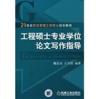 工程硕士专业学位论文写作指导 魏法杰,王守清 机械工业出版社