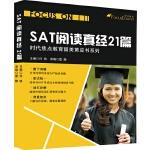 SAT阅读真经21篇――时代焦点教育留美黄皮书系列(SAT阅读真题 SAT真题)