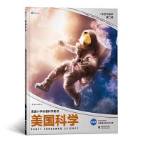 美国科学・太空与技术・第二级