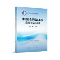 中国社会保障改革与发展报告2017(教育部哲学社会科学系列发展报告)