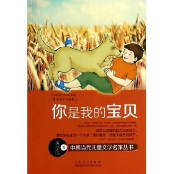 你是我的宝贝(黄蓓佳少儿文集)/中国当代儿童文学名家丛书